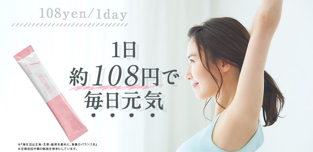 1日約108円で毎日元気